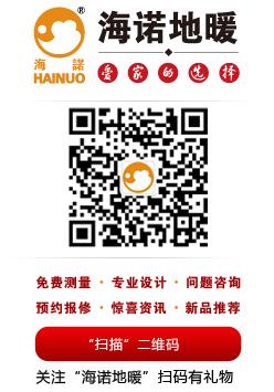 海诺天津地暖微信平台
