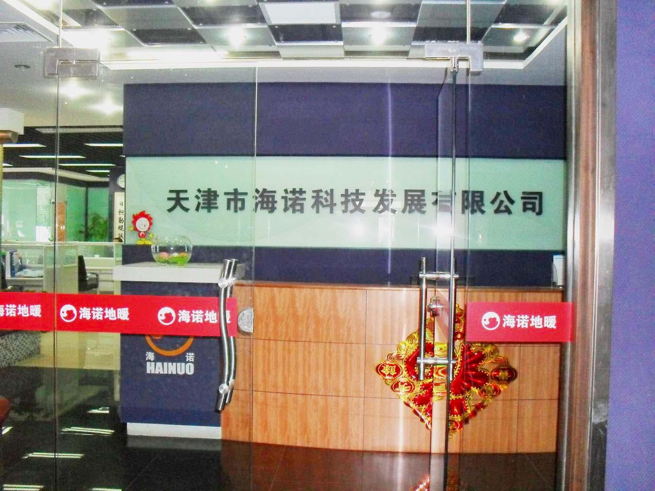 海诺天津地暖总公司